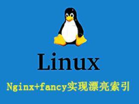 Nginx+fancy实现漂亮的索引目录