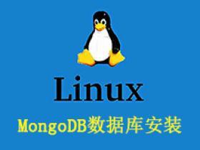 MongoDB数据库安装