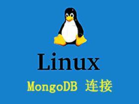 MongoDB 连接