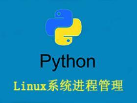Linux系统进程管理(Python)