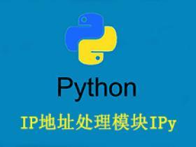 IP地址处理模块IPy(Python)