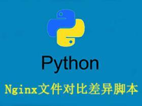 Nginx配置文件对比差异脚本(Python)