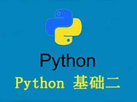 Python 基础二