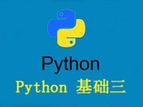 Python 基础三