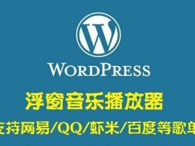 WordPress添加音乐播放器(纯代码实现)
