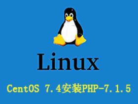 CentOS 7.4安装PHP-7.1.5