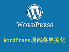 WordPress顶部菜单美化