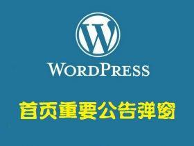 WordPress首页弹窗美化