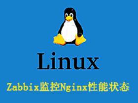 Zabbix监控Nginx性能状态