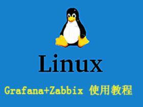 Grafana+Zabbix使用教程