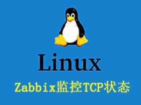 Zabbix监控TCP状态