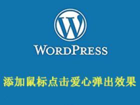 WordPress给网站添加鼠标点击爱心弹出效果