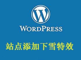 WordPress站点添加下雪特效