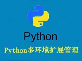 Python多环境扩展管理