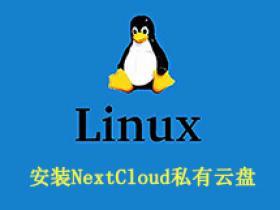 基于LNMP架构部署NextCloud私有云盘