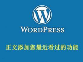 WordPress正文添加您最近看过的功能