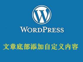WordPress文章底部添加自定义内容