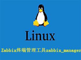 Zabbix终端管理工具zabbix_manager