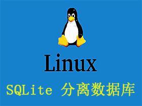 SQLite 分离数据库