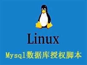 Mysql数据库授权脚本