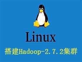 Linux搭建Hadoop-2.7.2分布式集群